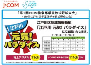 第1回JCOM旗争奪学童軟式野球大会WEB用